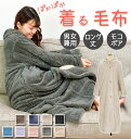 着る毛布 HAND WIN JAPAN ハンドウィ