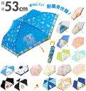 折りたたみ傘 子供用 軽量 耐風 楽天 丈夫 耐風傘 レディース かわいい 男の子 女の子 折り畳み傘 キッズ 53cm