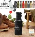 楽天 ステンレスボトル ROCCO ロッコ マグボトル 500ml 0.5l 保冷 保温 ワンタッチ 直飲み ステンレスボトル 魔法瓶 広口 洗いやすい マイボトル シンプル おしゃれ フック リング付 ステンレス マイ水筒 通勤 通学
