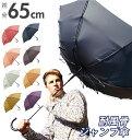 ジャンプ傘 マブ mabu 無地 シンプル 撥水加工 暴雨 暴風 メンズ 楽天 耐風骨 グラスファイ