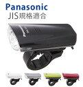 自転車ライト パナソニック Panasonic 高輝度 白色...