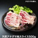 アナグマ肉スライス500gセット 長崎県産天然穴熊