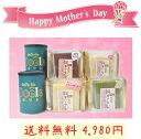 ●母の日◆送料無料◆...
