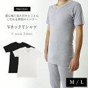 男前インナー VネックTシャツ(男性用)M、Lサイズ◇【