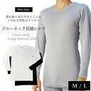 男前インナー クルーネック長袖シャツ(男性用)M、Lサイズ●...