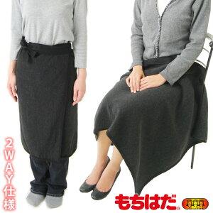 スカート ひざ掛け ポイント インナー