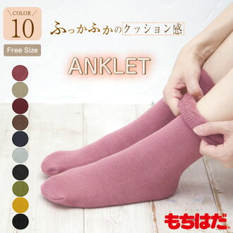 In your もちはだ anklet Biped now-limited time 10 / 31 Thu until 59-sensitivity to cold, help もちはだ anklet [unisex]?, socks-Womens ladies mens Men's men's 冷えと and warm thick warm black black grey