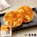 もち吉 ちからこぶ煎餅 詰替パック バター醤油味【国産米100% 10枚】