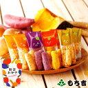 (※期日指定6月15日までお届け可)野菜おかき スタンドパック【国産米100% 24本】