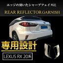 レクサス RX パーツ RX200t RX450h 新型 20系 リアリフレクター リアフォグランプ ガーニッシュ LR 2点セット 外装 エクステリア ドレスアップ カスタム LEXUS 対応 専用設計 社外品 強力 両面テープ 装着 簡単 高級感 耐衝撃 高品質 ABS 輝く メッキ仕上げ サテンシルバー
