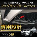 トヨタ C-HR 外装 パーツ フロントフォグ ガーニッシュ...