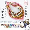 スカーフ バッグ 正方形 レディース カジュアル コーデ おしゃれ キレイ かわいい 華やか