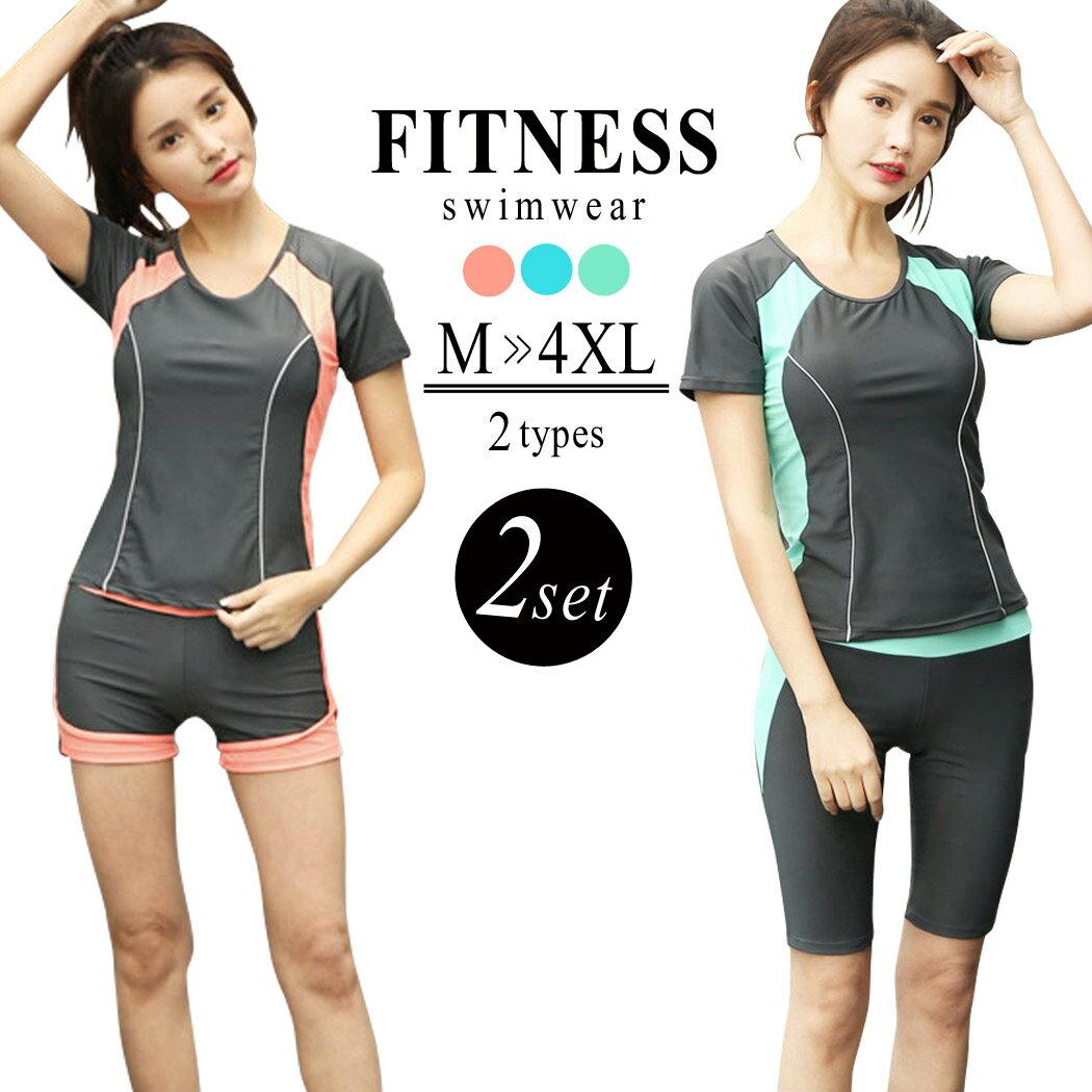 mocomoshop|フィットネス 水着 レディース かわいい 体型カバー水着 大きいサイズ 半袖トップ...