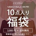 【送料無料】【福袋】 春トップス10点入り福袋 | レディー...