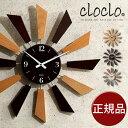 壁掛け時計 おしゃれ 掛け時計 壁掛時計 インテリアクロック ウォールクロック 掛時計 クロック デザイン時計 雑貨 壁掛け 時計 インテリア 見やすい プレゼント 木目 オシャレ時計 ギフト ナチュラル ブラウン カラフル ツートン