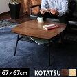 炬燵 暖房器具 棚付き アイアン 幅67 正方形 家具調 コタツ センターテーブル 送料無料 リビングテーブル 座卓テーブル ローテーブル 木製 デスク 四角 オールシーズン こたつ ダイニング 座卓 コーヒーテーブル モダン 机 一人用 おしゃれ