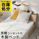 収納付き ベッド シングル 宮棚 コンセント付き ナチュラル/ホワイト/ウォールナット BSN035070
