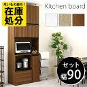 木製食器 - 食器棚 上下セット 木製 食器 キッチン家電収納 約 幅90×奥行45×高さ241cm 全3色 KCB000043