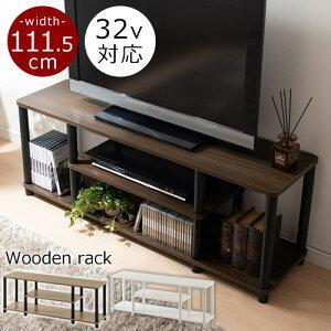 完成品も選べる テレビボード 111.5cm 収納 ロータイ