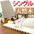 ベッド 折りたたみベッド すのこ ローベッド スノコベッド 桐製シングルベッド スノコマット ロール式 寝具快眠 すのこベット 低ホル 送料無料 おしゃれ シングル