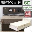 ローベッド セミダブル マットレス付き 送料無料 照明付きベッド コンセント付き収納ベッド 収納付きベッド 引き出し付きベッド 宮付きベッド セミダブルベッド 木製ベッド おしゃれ ホワイト ダークブラウン