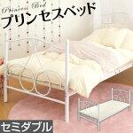 プリンセスベット・セミダブル・ベッド・ベット・セミダブルベッド・セミバブルベット