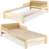 ベット すのこベッド スノコベッド 寝具 パイン 天然木 家具 睡眠 子供部屋 柵付き キッズ 宮付き ナチュラル 送料無料 おしゃれ あす楽対応