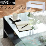 センターテーブル・ガラス・テーブル・ガラステーブル・ローテーブル・デザイナーズ