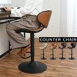 カウンターチェア カウンターチェアー バーチェア バーチェアー イス 椅子 いす ダイニングチェアー デザイナーズ おしゃれ 送料無料 ブラック 黒 ホワイト 白 あす楽対応