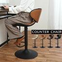 カウンターチェア カウンターチェアー バーチェア バーチェアー イス 椅子 いす ダイニングチェアー デザイナーズ おしゃれ 送料無料 ブラック 黒 ホワイト 白