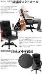 オフィスチェアーレザーロッキングチェアー合皮パソコンチェアーいすイス椅子PC用事務用パーソナルチェアー