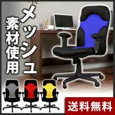 パソコンチェア イス チェア チェアー ロッキングチェア 椅子 いす オフィスチェア パーソナルチェア パソコンチェアー ロッキングチェアー 肘掛け ハイバック おしゃれ 送料無料 オフィスチェアー