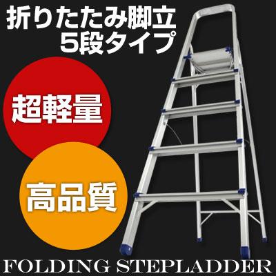 ■ 1 040円引き 脚立 5段 ステップ 踏み台 折りたたみ アルミ 軽量 はしご 梯子 コンパク...:model-bon:10024495