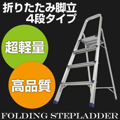 ■ 900円引き ■ 脚立 4段 ステップ 踏み台 折りたたみ アルミ 軽量 はしご 梯子…...:model-bon:10024494