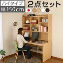 【送料無料】8オフィスデスク オフィス家具 デスク 机 つくえ パソコンデスク PCデスク 仕事机 ワークデスク 木製 パソコン机BONワイドデスク2点セット 幅150cm
