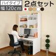 オフィスデスク パソコンラック オフィス家具 机 つくえ パソコンデスク PCデスク 仕事机 ワークデスク 木製 本棚 日本製 パソコン机 システムデスク 学習デスク ホワイト ブラウン 送料無料 おしゃれ
