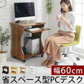 パソコンラック デスク オフィスデスク パソコンデスク 60cm パソコン机 つくえ 木製 木目調 勉強机 学習デスク ホワイト 白 ブラウン 送料無料 おしゃれ あす楽対応