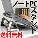ノートパソコンスタンドケントシンプル【送料無料】送料込み送料無料