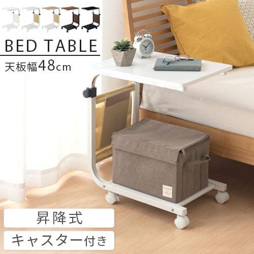 サイドテーブル 木製 ベッドテーブル ワゴン キャスター キャスター付き ベッドサイドテー…...:model-bon:10008387