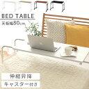 サイドテーブル 木製 ベッド テーブル ワゴン キャスター キャスター付き ベッドサイ