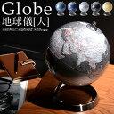 地球儀 球径約20cm 送料無料 回る 英語表記 置物 コン...