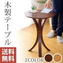 テーブル ローテーブル モダン アンティーク ラウンドサイドテーブル クレモナ【送料無料】