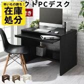 パソコンラック デスク リビング 卓上 机上 木製 パソコン台 オフィスデスク pcラック パソコン机 パーソナルデスク ホワイト 白 ダークブラウン ブラック 黒 送料無料 おしゃれ パソコンデスク ハイタイプ キーボード あす楽対応