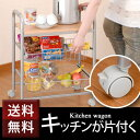キッチンワゴン カクタス【送料無料】