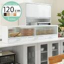 キッチン収納家具 送料無料 食器ラック 台所収納 キッチン 収納 幅1200 キッチンストレージ キッチンカウンター 上 スパイスラック 収納ラック 引き戸 食器棚 お皿 コップ カトラリー おしゃれ 幅120cm