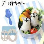 お弁当グッズ・デコ弁・キャラ弁・のりパンチ・型抜き・かたぬき・抜き型・ペンギンキャラ弁セット