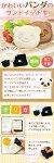 キャラ弁・送料無料・お弁当グッズ・デコ弁・型抜き・かたぬき・抜き型・スタンプ・パンダ・サンドイッチ・食パン・型・抜き・調理道具・便利グッズ・アイデアグッズ・お弁当・行楽・動物・立体・初心者・簡単・園児・子ども・キッズ・かわいい