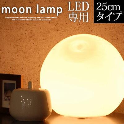 【LED電球対応】インテリア照明 インテリアライト スタンドライト テーブルライト デザイ…...:model-bon:10009190