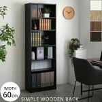 本棚・シェルフ・多目的ラック・CDラック・DVDラック・マガジンラック・ブックラック・書棚・カラーボックス