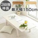 【送料無料】センターテーブル 木製 テーブル リビング ダイニング 伸縮式 ローテーブル リビングテーブル伸縮ローテーブル アシュリー